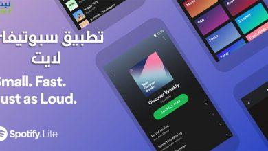 Photo of تطبيق Spotify Lite : نسخة خفيفة من سبوتيفاي متوفرة لـ36 دولة