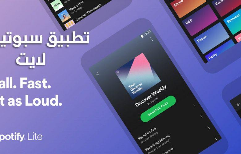 تطبيق Spotify Lite