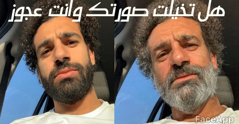 Photo of تطبيق FaceApp يغير شكلك وملامح وجهك إلى عجوز، إليك الطريقة