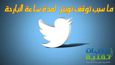 تعطل تويتر