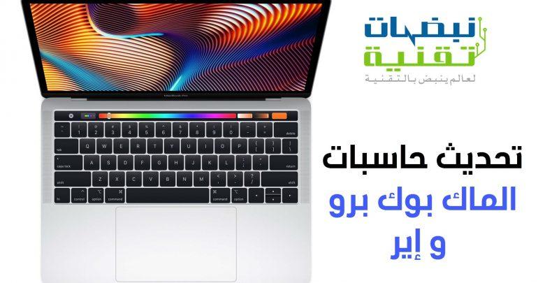 Photo of تحديث حاسبات MacBook Pro و MacBook Air مع تخفيض الأسعار