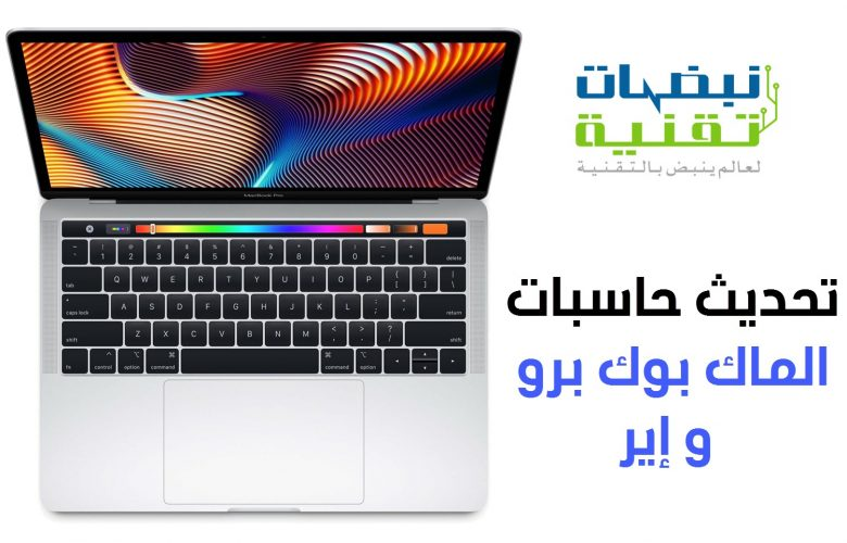 حاسبات MacBook Pro و MacBook Air
