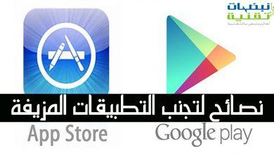 Photo of كيفية اكتشاف التطبيقات المزيفة على Google Play Store و App Store