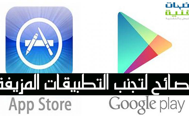 كيفية اكتشاف التطبيقات المزيفة google play store