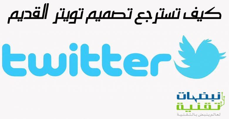 Photo of كيفية الرجوع لتصميم تويتر القديم بكل سهولة .