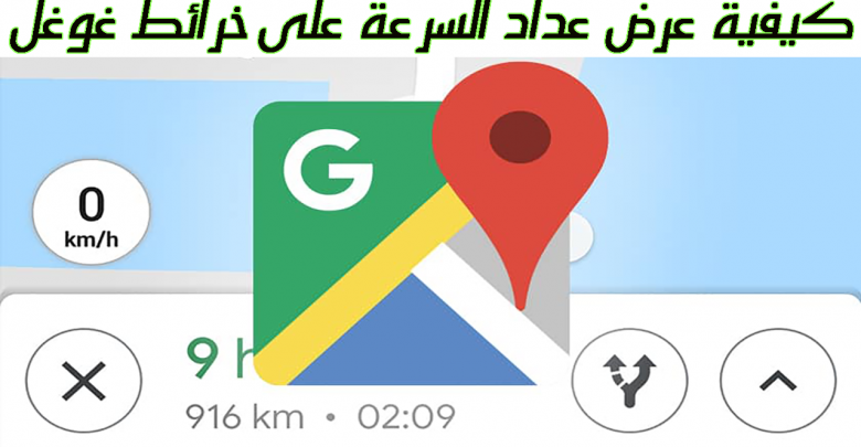 Photo of كيفية عرض عداد السرعة على خرائط غوغل Google Maps
