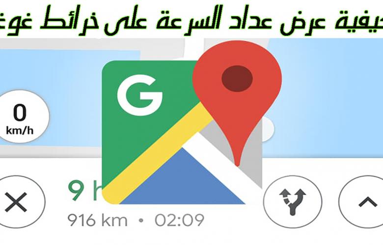 كيفية عرض عداد السرعة على خرائط غوغل