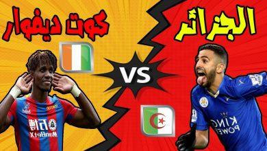 Photo of مباراة الجزائر والكوت ديفوار مباشر على هذه المواقع ،
