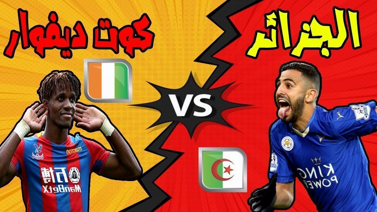 مباراة الجزائر والكوت ديفوار