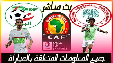 Photo of مباراة الجزائر ونيجيريا حصريا على هذه المواقع المجانية