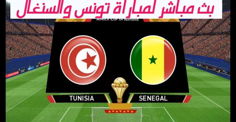 مباراة تونس والسنغال