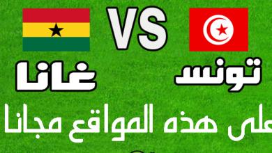 Photo of مباراة تونس وغانا مباشرة على هذه المواقع