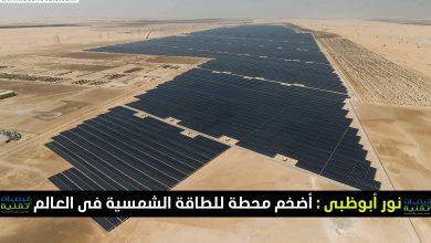 Photo of إنجاز بيئي ضخم لدولة الإمارات : نور أكبر محطة للطاقة الشمسية في العالم