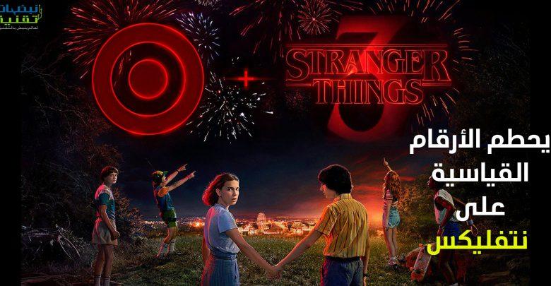 Photo of الموسم الجديد من مسلسل Stranger Things يحقق أرقاما قياسيا على نتفلكس