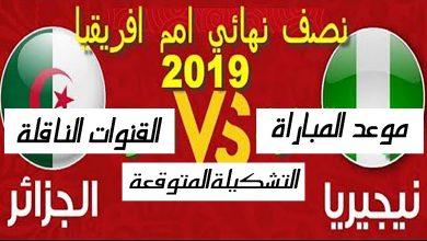 Photo of موعد مباراة الجزائر ونيجيريا والقنوات الناقلة والتشكيلة المتوقعة