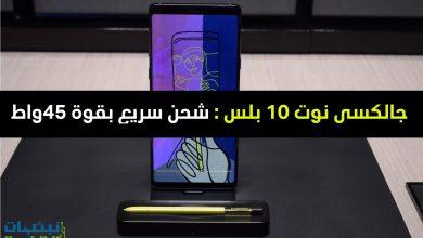 Photo of هاتف سامسونج +Galaxy Note 10 سوف يدعم الشحن السريع بقوة 45W