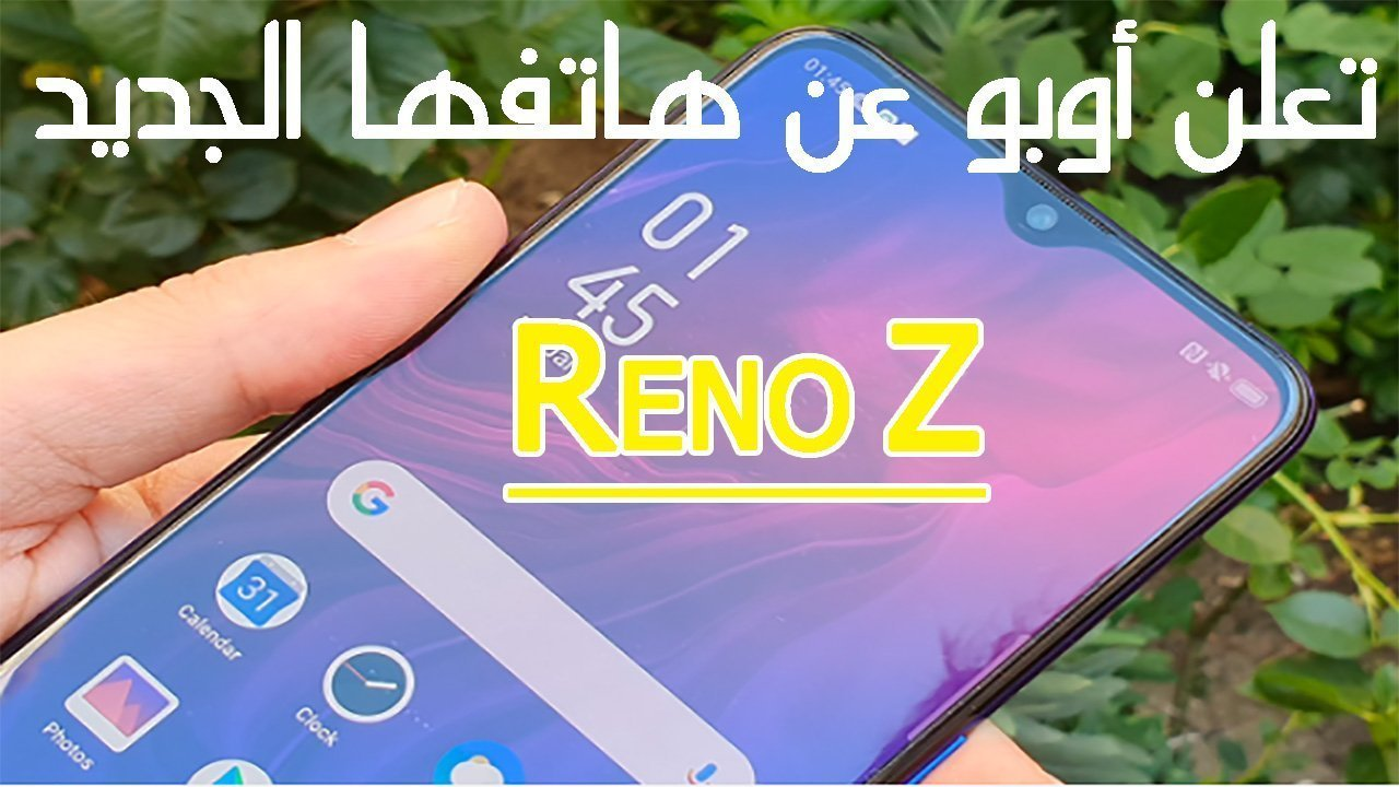 هاتف Reno Z