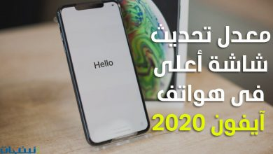 صورة آبل تخطط لجعل شاشات آيفون 2020 بمعدل تحديث 120Hz
