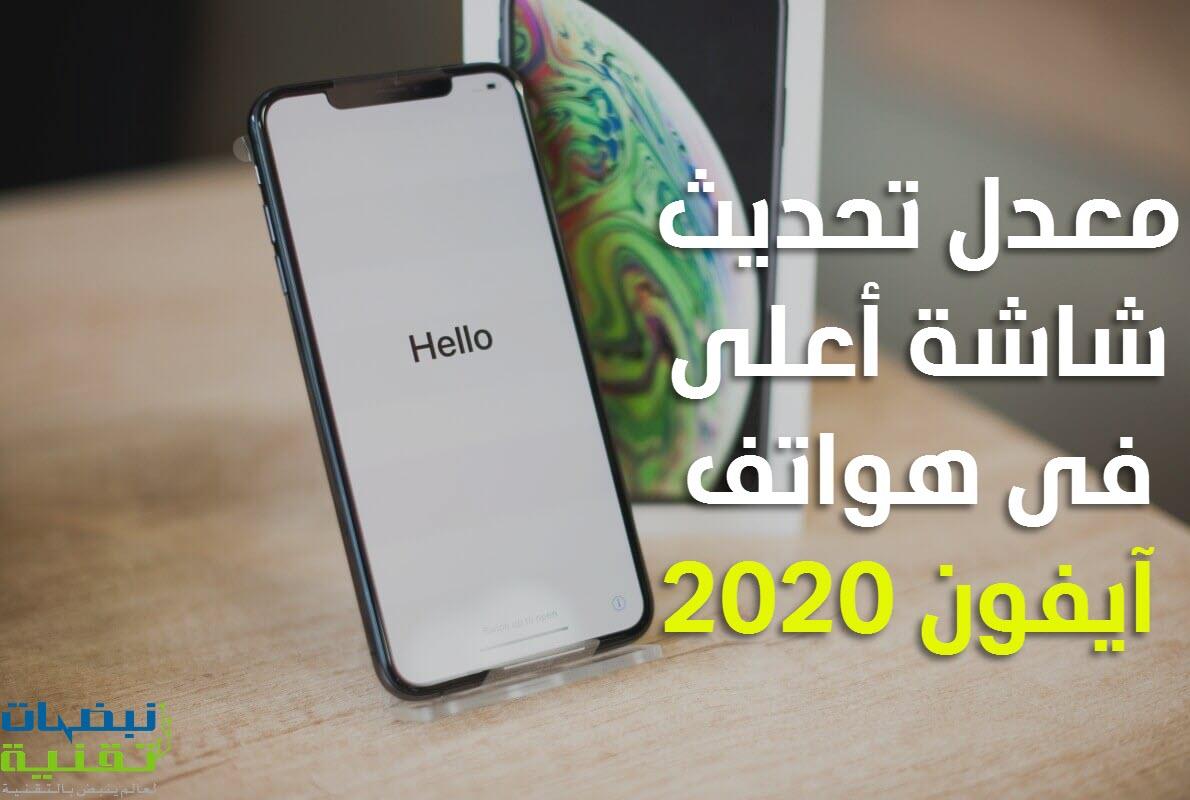 شاشات آيفون 2020