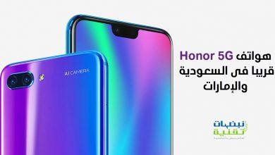 Photo of هواتف Honor 5G قريبا في السعودية والإمارات