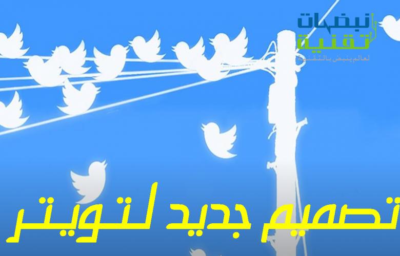 واجهة موقع تويتر
