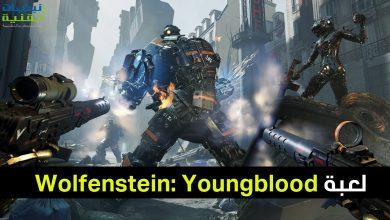 Photo of لعبة Wolfenstein: Youngblood : المتطلبات التقنية و موعد الإصدار