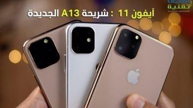 Photo of هاتف iPhone 11 يأتي برقاقة A13 و منافذ Lightning عوض USB-C