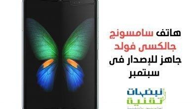 Photo of سامسونج تؤكد : هاتف Galaxy Fold جاهز للإصدار في سبتمبر القادم