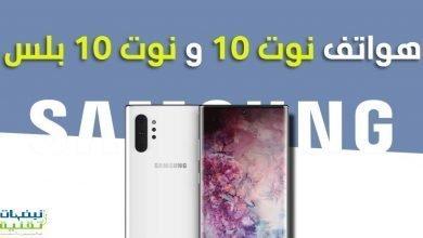 Photo of هاتف سامسونج Galaxy Note 10 و +Note 10 : المواصفات التقنية