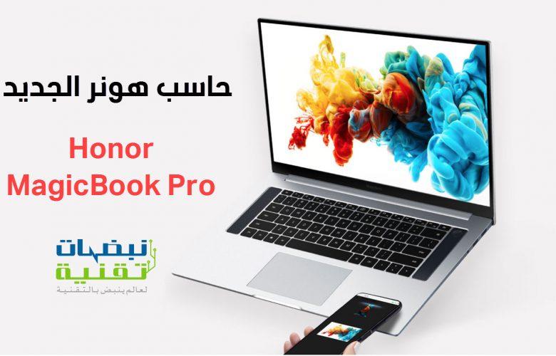 الحاسب المحمول Honor MagicBook Pro