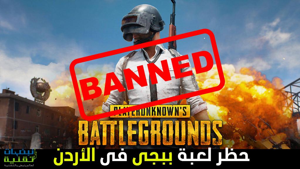 حظر لعبة ببجي