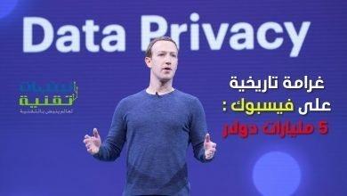 Photo of غرامة ضخمة على شركة مارك زوكربيرغ : 5 مليارات دولار بسبب فضائح فيسبوك