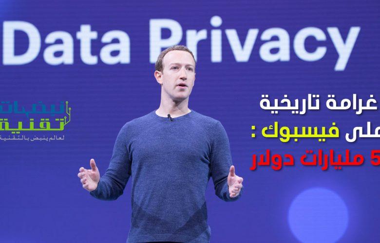 فضائح فيسبوك