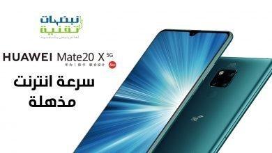 صورة هاتف Huawei Mate 20 X 5G : يحقق سرعات انترنت خيالية !