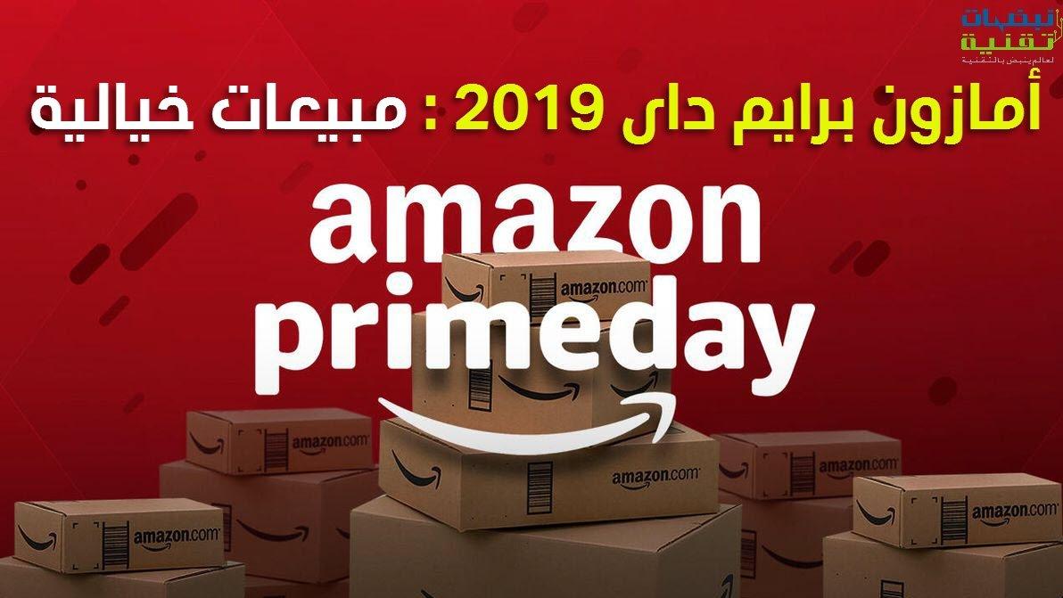 مبيعات Prime Day 2019