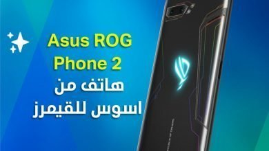 Photo of الإعلان رسميا عن هاتف Asus ROG Phone 2 : جوال مخصص للألعاب