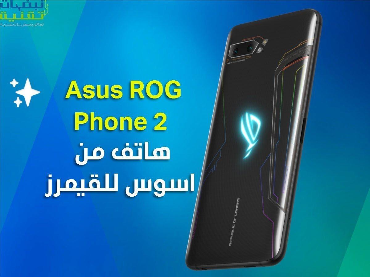 هاتف Asus ROG Phone 2