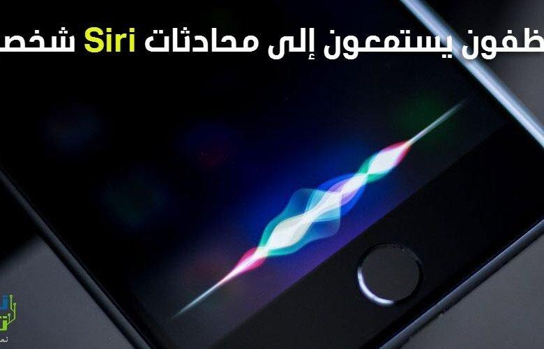 محادثات شخصية Siri
