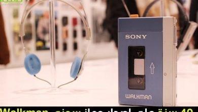 جهاز الإستماع إلى الموسيقى