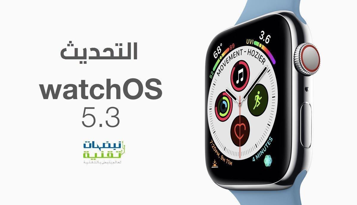 تحديث watchOS 5.3