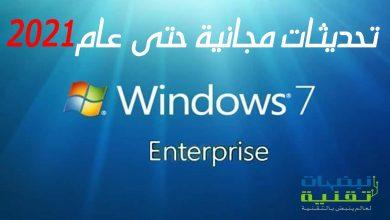 Photo of تحديث ويندوز 7 : مايكروسوفت تقدم تحديثات مجانية حتى عام 2021 لبعض المستخدمين
