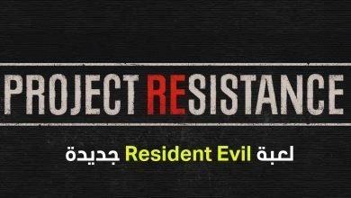 Photo of شركة Capcom ستكشف عن لعبة Resident Evil جديدة في 9 سبتمبر