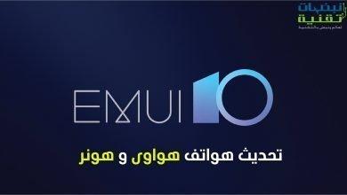 Photo of هواوي تعلن رسميا عن تحديث Emui 10