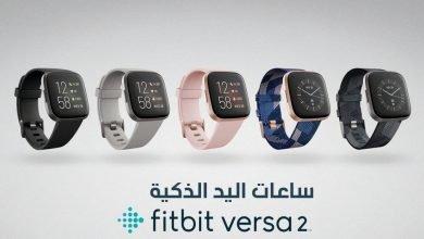 Photo of شركة Fitbit تعلن عن ساعات اليد الذكية Versa 2 بسعر 200 دولار