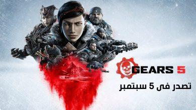 Photo of لعبة Gears 5 : استعد لإستقبال أحد أفضل ألعاب السنة