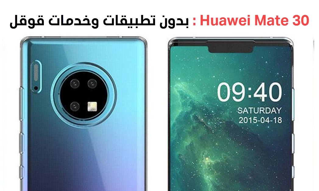 هاتف Huawei Mate 30