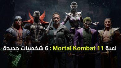 Photo of لعبة Mortal Kombat 11 ستتضمن 6 شخصيات جديدة : Terminator و Joker
