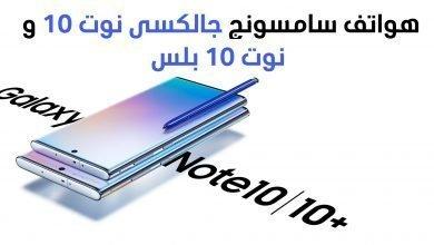 Photo of الإعلان رسميا عن هاتف سامسونج جالكسي نوت 10 و نوت 10 بلس