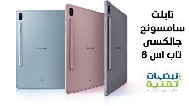 صورة كل ما تود معرفته عن تابلت سامسونج الجديد Galaxy Tab S6