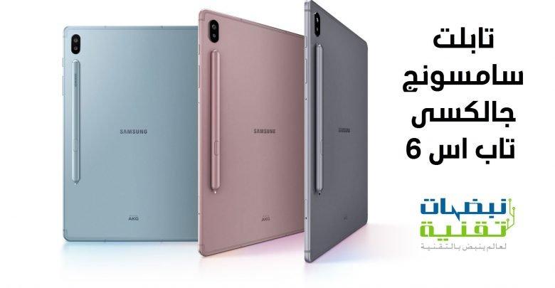 Photo of كل ما تود معرفته عن تابلت سامسونج الجديد Galaxy Tab S6